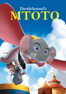 Mtoto (Dumbo; 1941) Poster