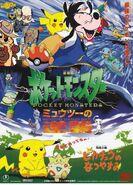 Pokemon-mewtwo-strikes-back chris1703