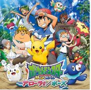 Pokemon sun and Moon 200Movies Poster