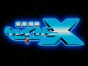 Sazer-X