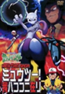 Pokemon Mewtwo Returns Japanese Poster