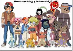 Dinosaur king 396 stylemovies