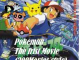 Pokemon The First Movie (200Movies Human Style)