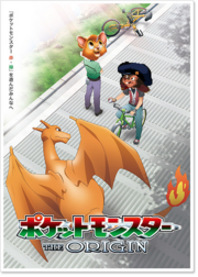 Pokemon The Origin Poster (chris1701 style)