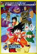 Dragon Ball Curse of the Blood Rubies (1986)