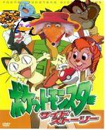 Pokemon Chronicles Poster thebluesrockz