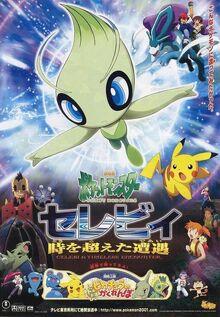 Pokemon 4Ever Japanese Poster