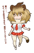 Lion.(Kemono.Friends).full.2125529