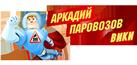 Аркадий Паровозов спешит на помощь!