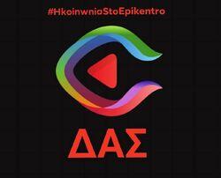 ΔΑΣ logo