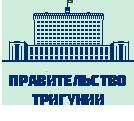 GovernmentTriguniaLogo