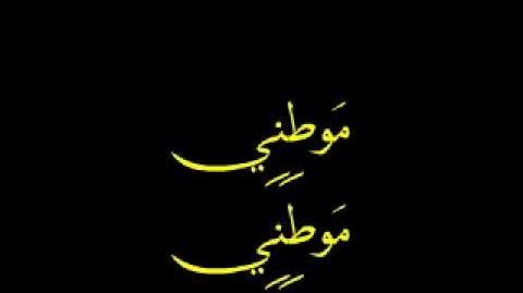 اغنية الي تهز مشاعر العراقين الشرفاء ياكاع ترابج كافور