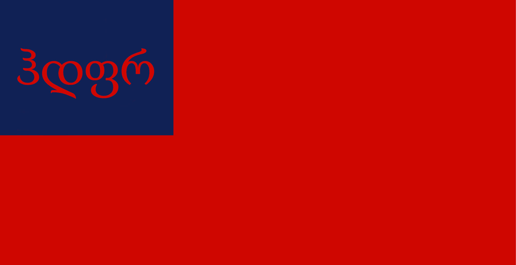 The Flag of the Hobrazian Democratic Federative Republic (Hobrazia)