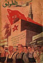 NeoSocialist Propaganda (Quanzar)