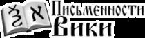 Wiki-wordmarkqwsъ
