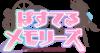 Pastel Memories Wiki
