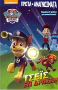PAW Patrol Chase Is on the Case! Book Greek