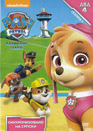 Season 1 DVD 4