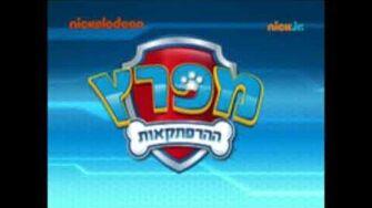 מפרץ ההרפתקאות paw patrol theme hebrew