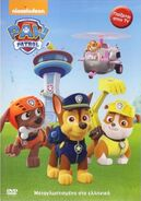 PAW Patrol (Greek DVD)