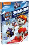 PAW Patrol Winter Rescues DVD Russia