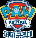 퍼피 구조대 Logo PAW Patrol Korean