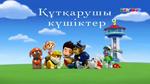 PAW Patrol Kazakh Title
