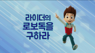 퍼피 구조대 라이더의 로보독을 구하라