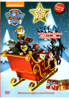 PAW Patrol Τα κουτάβια σώζουν τα Χριστούγεννα DVD