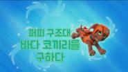 퍼피 구조대 퍼피 구조대 바다코끼리를 구하다