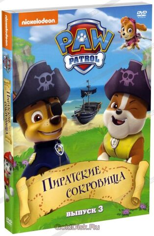 File:PAW Patrol Pups and the Pirate Treasure DVD Russia.jpg