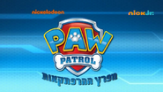 מפרץ ההרפתקאות PAW Patrol Hebrew Title 02