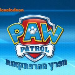 Second title card on Nick Jr.