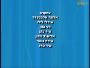 PAW Patrol Hebrew Cast Credits 01