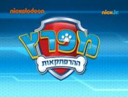מפרץ ההרפתקאות PAW Patrol Hebrew Title