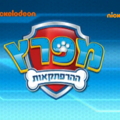 First title card on Nick Jr.