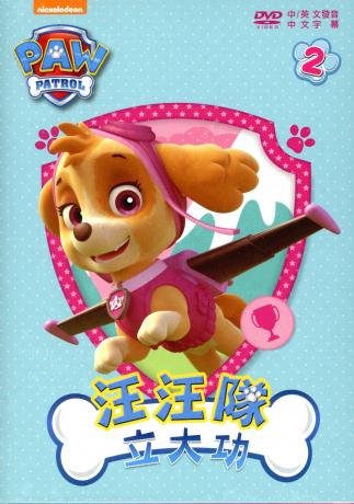 File:汪汪隊立大功 汪汪隊立大功2 DVD.jpg