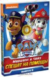 PAW Patrol Marshall and Chase on the Case! DVD Russia