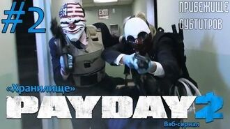 "Payday 2 The Web Series - Ep. 2 ""The Vault"" (Русские субтитры)"