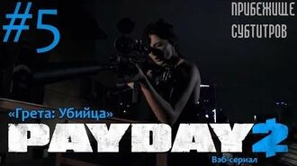 "Payday 2 The Web Series - Ep. 5 ""Greta The Assassin"" (Русские субтитры)"