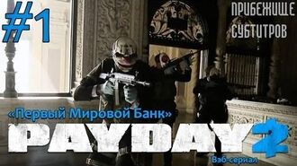 "Payday 2 The Web Series - Ep. 1 ""First World Bank"" (Русские субтитры)"