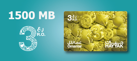 File:Omantel 3.jpg