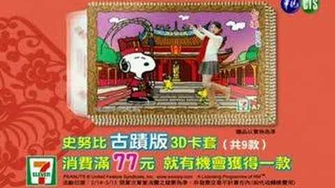 Ariel Lin in new Snoopy commercial