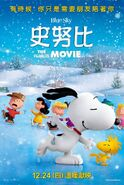 PeanutsMovie China Poster