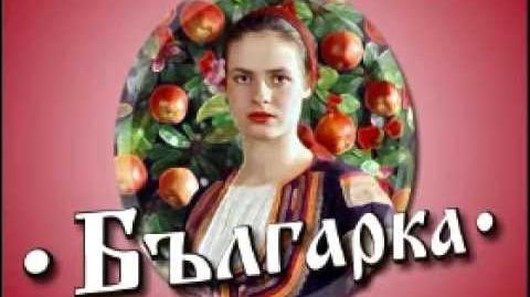 John Peel's Bulgarka - Musica (Vocal Version)