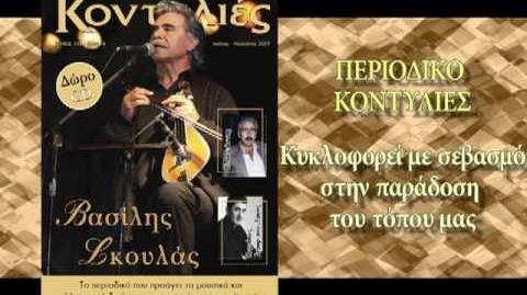 Madares mou Xaniotikes - Vasilis Skoulas
