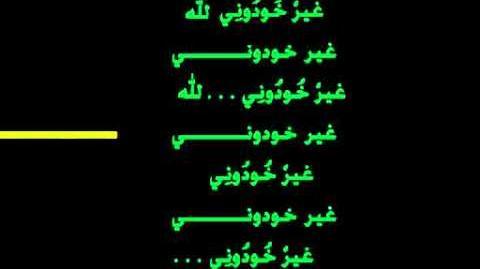 nass el ghiwane ghir khoudouni