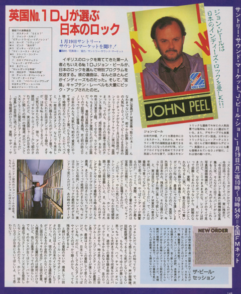 Wonderland 1987feb 7-38ddf