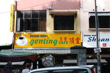 Genting Cafe, Green Lane, George Town, Penang