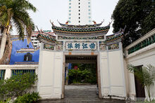 Cheong Fatt Tze Mansion gate, George Town, Penang